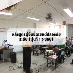 หลักสูตรผู้ขับขี่รถยนต์ปลอดภัยระดับ1 รุ่นที่1 จ.ชลบุรี