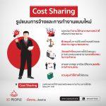 Cost Sharing เพิ่มประสิทธิภาพงาน Admin อย่างไรบ้าง ?