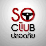 So Club ขับปลอดภัย ตอน การจับพวงมาลัยในตำแหน่งที่ถูกต้อง