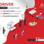 Driver Sharing By Siamrajathanee