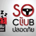 So Club ขับปลอดภัย ตอน สภาวะอาการหลับในขณะขับรถ