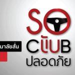 So Club ขับปลอดภัย ตอน อาการพวงมาลัยสั่นขณะขับขี่