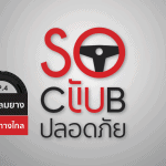 So Club ขับปลอดภัย ตอน การใช้ปริมาณลมยางเมื่อเดินทางไกล