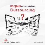 เหตุผลของการจ้าง Outsource