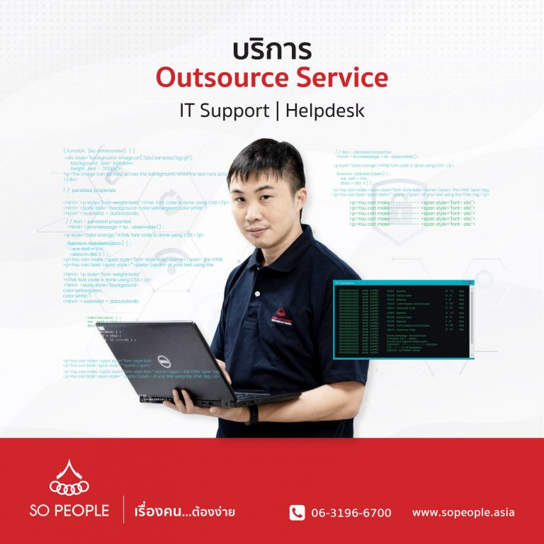 บริการ IT Support | Helpdesk