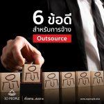 6 ข้อดีสำหรับการจ้าง Outsource